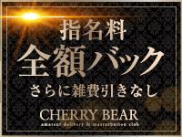 Cherry Bear チェリーベアーで働くメリット7