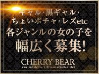 Cherry Bear チェリーベアーで働くメリット9
