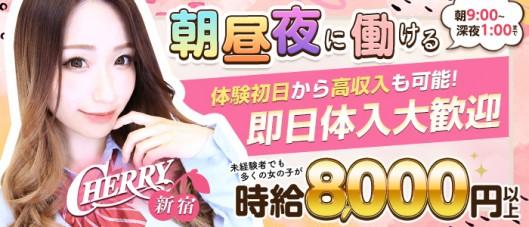 CHERRY 新宿店