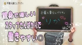 千葉人妻セレブリティ(ユメオトグループ)の求人動画