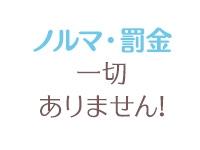 Fuji ~ふじ~で働くメリット5