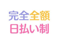 Fuji ~ふじ~で働くメリット6