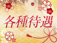 千葉人妻花壇で働くメリット3
