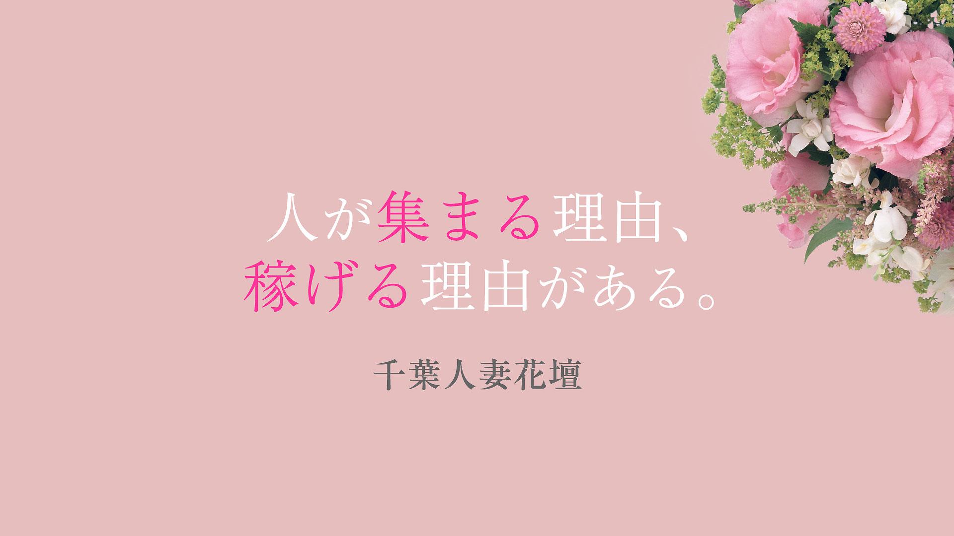 千葉人妻花壇の求人画像