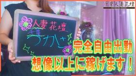 千葉人妻花壇に在籍する女の子のお仕事紹介動画