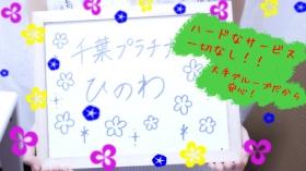 千葉プラチナのバニキシャ(女の子)動画