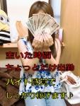 T-BACKS てぃ~ばっくす栄町店で働くメリット5