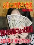 T-BACKS てぃ~ばっくす栄町店で働くメリット6