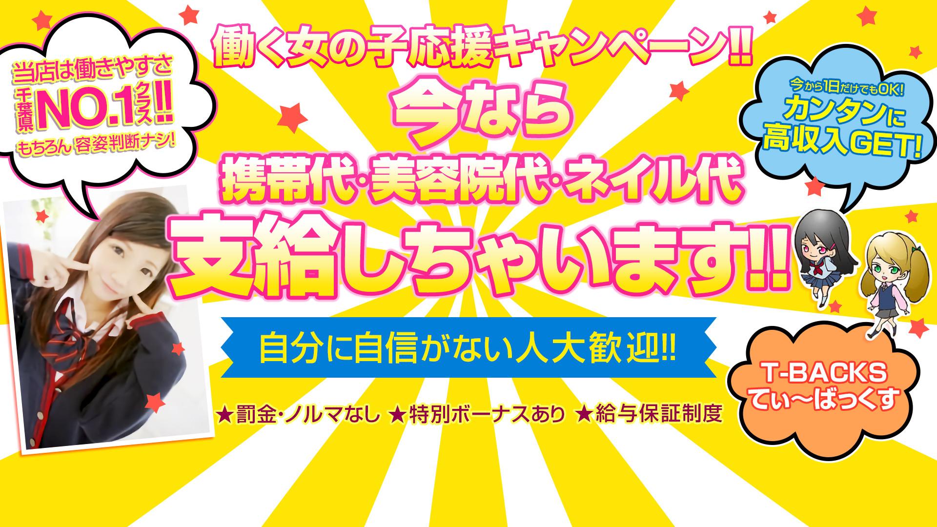 T-BACKS てぃ~ばっくす栄町店の求人画像