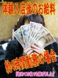 お金が欲しい方!今スグ!一瞬でお金持ちに!!!のアイキャッチ画像
