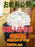 例えば18歳の初めての子【初日のお給料公開!!!!!】のアイキャッチ画像