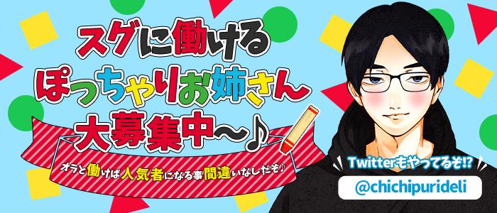 乳姫-ちちぷり-の体験入店求人画像