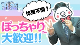 乳姫-ちちぷり-の求人動画