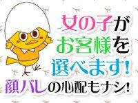 渋谷Chick(チック)で働くメリット1