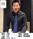がっつりちかんクラブin渋谷の面接人画像