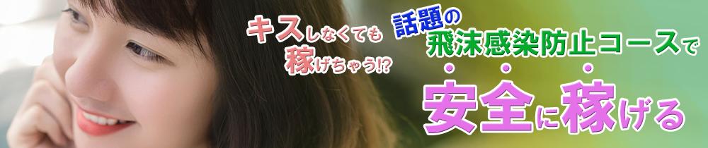 痴漢電車in五反田~ハプニング連結ライン~の求人画像
