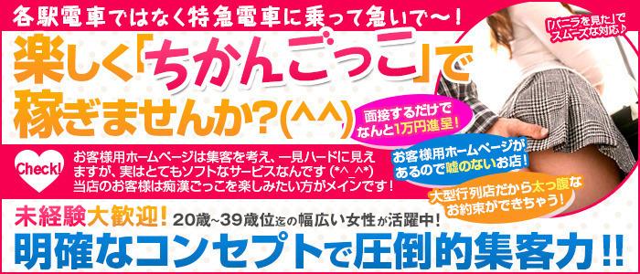 未経験・ぶっかけ痴漢電車in五反田