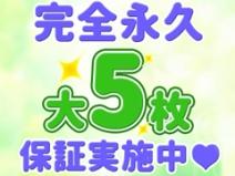 安心ポイント1【完全永久保証】