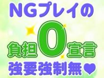 安心ポイント2【NGプレイの強要無し】