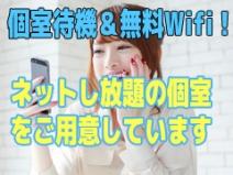 個室待機で無料Wifiし放題!