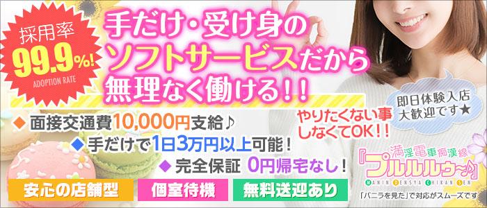 体験入店・満淫電車 痴漢線『プルルルゥ~♪』