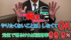 満淫電車 痴漢線『プルルルゥ~♪』の求人動画