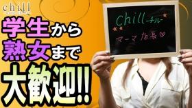 chill-チルの求人動画