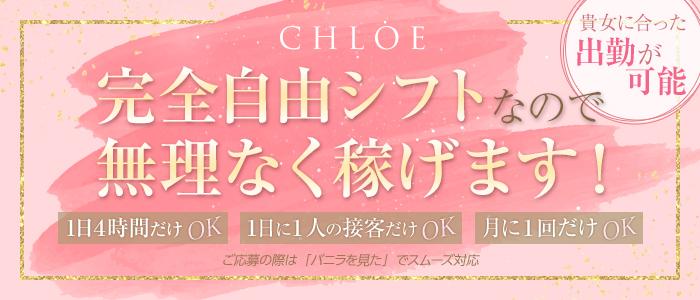 Chloeクロエ
