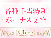 五反田S級素人清楚系デリヘル Chloeで働くメリット6