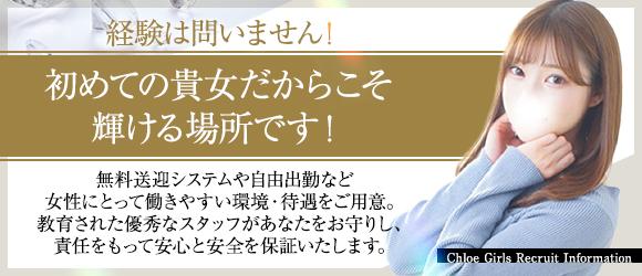 五反田S級素人清楚系デリヘル Chloeの未経験求人画像