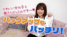 五反田S級素人清楚系デリヘル Chloeの求人動画