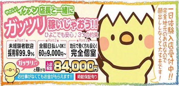 体験入店・chocola~地元系超ド素人専門店