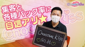 ショコラ キスの求人動画