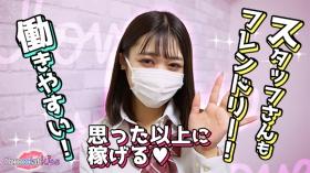 ショコラ キスに在籍する女の子のお仕事紹介動画