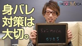 ちょこmocaのスタッフによるお仕事紹介動画