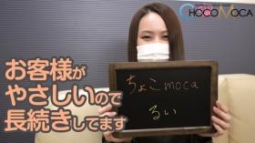 ちょこmocaに在籍する女の子のお仕事紹介動画