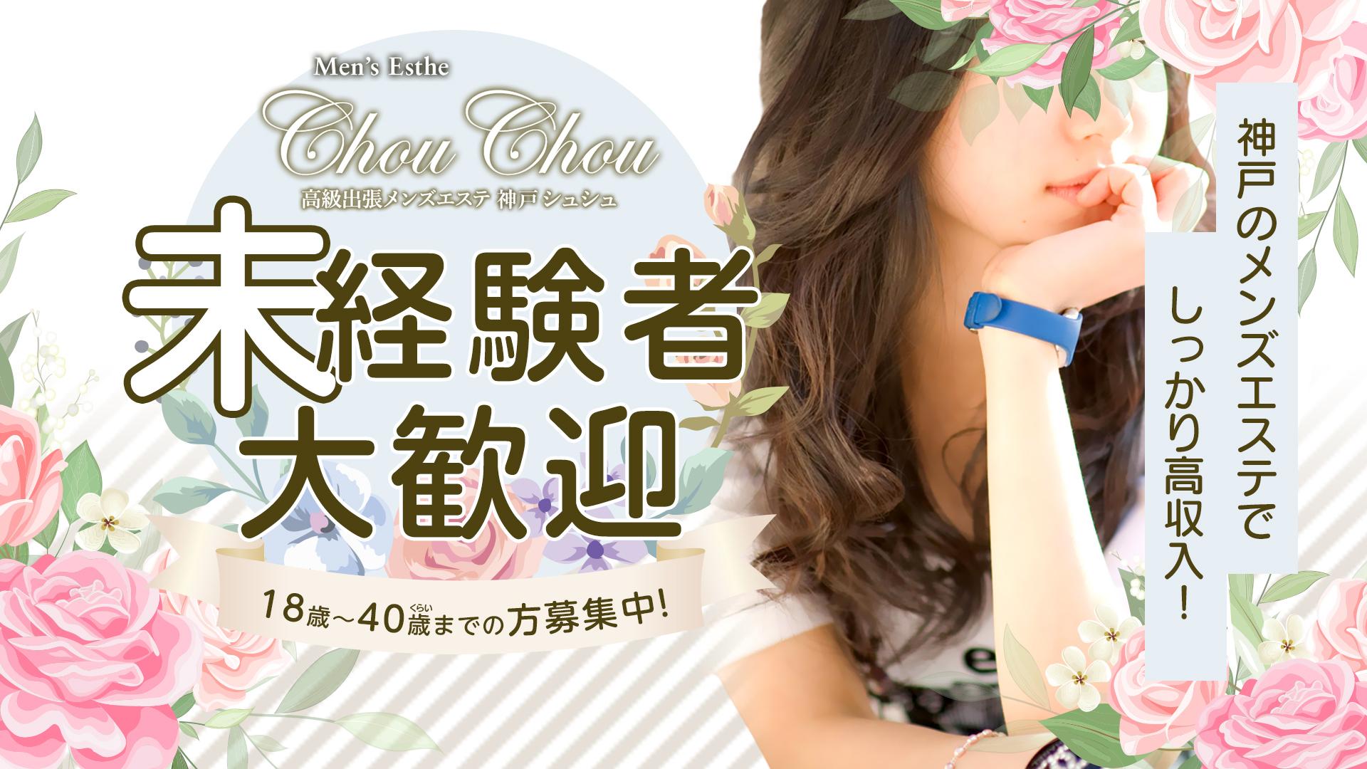 高級出張メンズエステ 神戸ChouChouの求人画像