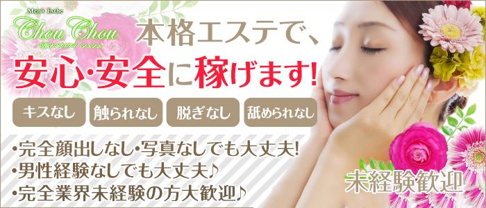 高級出張メンズエステ 神戸ChouChouの未経験求人画像