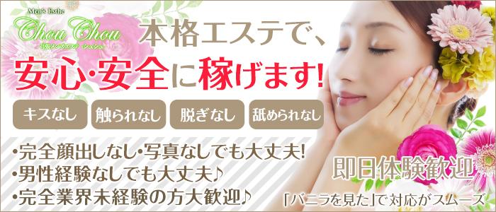 高級出張メンズエステ 神戸ChouChouの体験入店求人画像