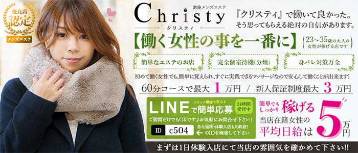Christy~クリスティ~