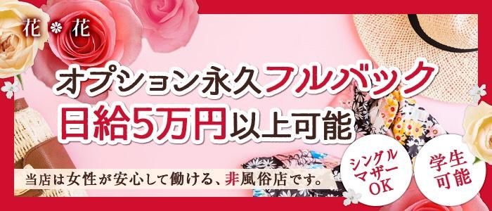 花*花の求人画像