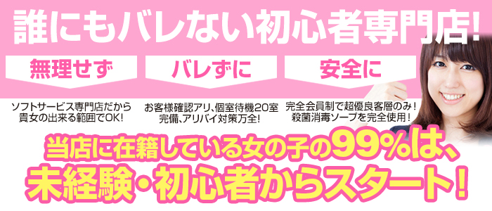 未経験・ちゅぱ 静岡店