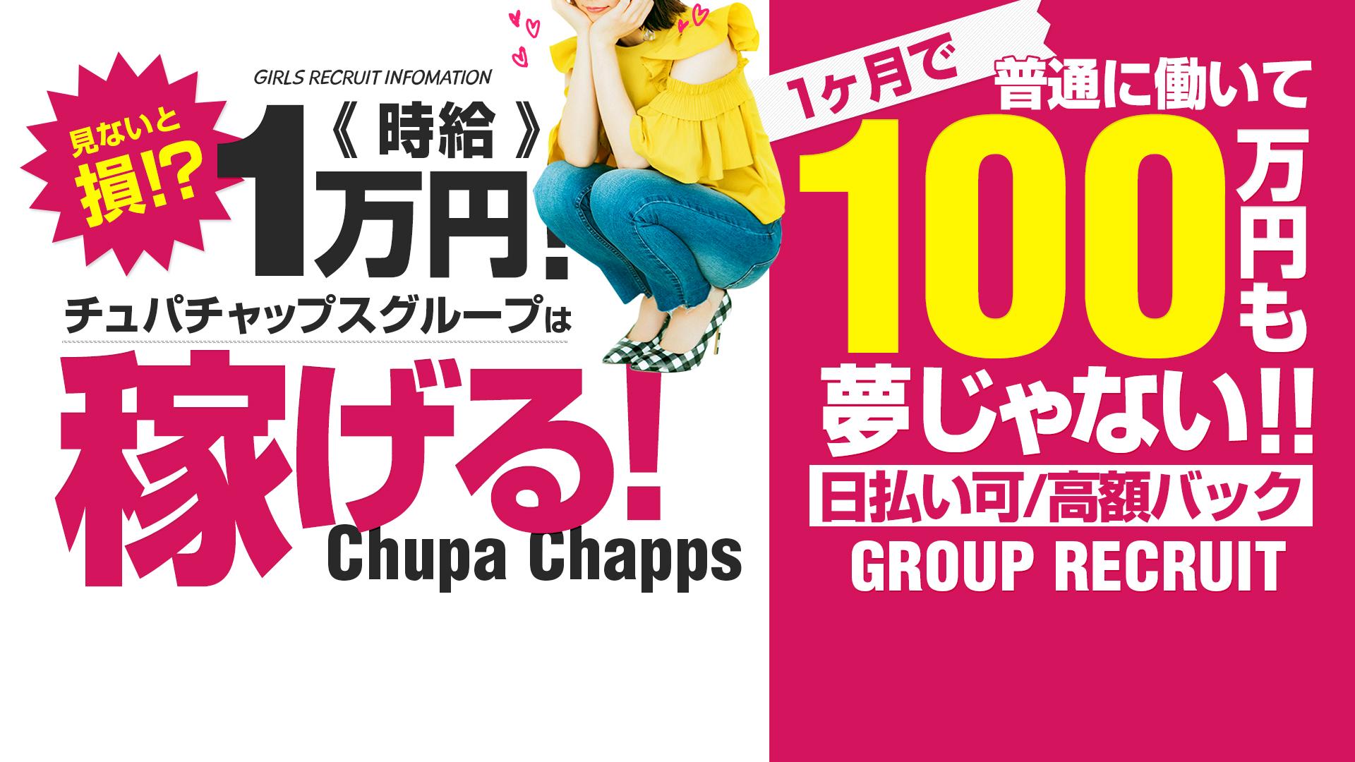 チュパチャップスグループ