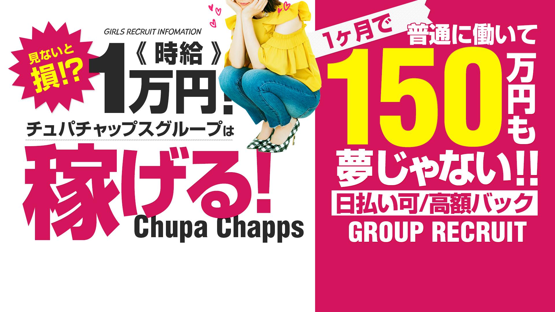 チュパチャップスグループの求人画像