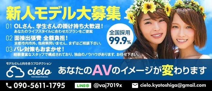 体験入店・AVプロダクションCielo(シエロ)