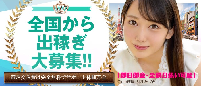 AVプロダクションCielo(シエロ)東日本の出稼ぎ求人画像