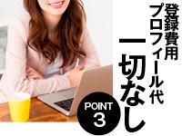 AVプロダクションCielo(シエロ)東日本で働くメリット3