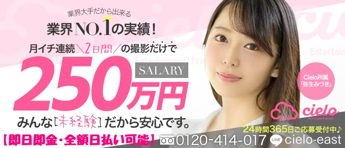 AVプロダクションCielo(シエロ)東日本の体験入店求人画像