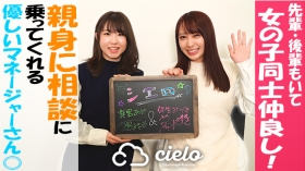 AVプロダクションCielo(シエロ)東日本に在籍する女の子のお仕事紹介動画