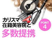 AVプロダクションCielo(シエロ)九州で働くメリット4